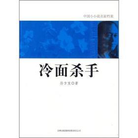 中国小小说名家档案--冷面杀手