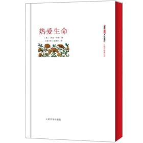 热爱生命(朝内166人文文库)
