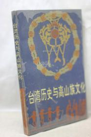 台湾历史与高山族文化