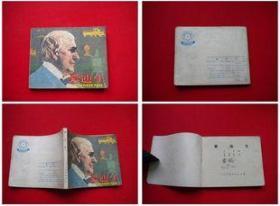 《爱迪生》胡克礼画。人美1979.5一版一印130万册,2026号连环画