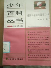 少年百科丛书精选本56:外国科学家的故事(一