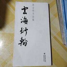 云海衍翰 蒋金明书法集【蒋金明签名】一版一印