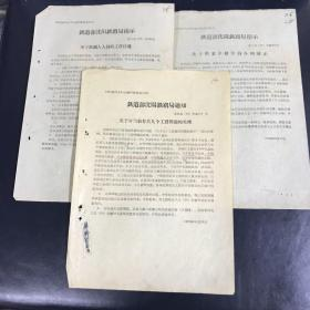 1959年铁道部沈阳铁路局指示通知文件 3份合售 关于职业学校学员办理转正 工资待遇等等
