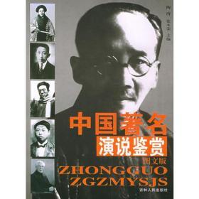 中国著名演说鉴赏