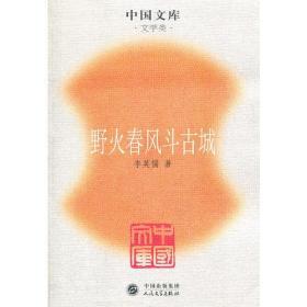 野火春风斗占城一中国文库.文学类