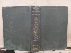 英文文法大全(中华民国23年4月再版)