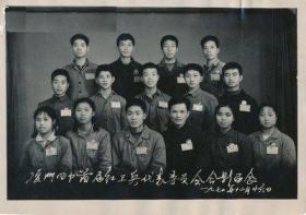 老照片  1970年厦门四中红卫兵代表合影