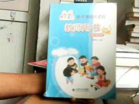 """""""优乐宝贝""""亲子课程资源包:教师用书 25-30个月"""