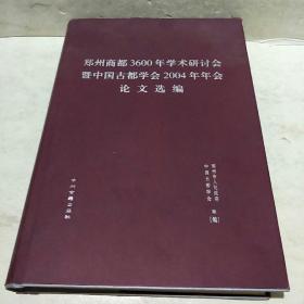 郑州商都3600年学术研讨会暨中国古都学会2004年年会论文选编