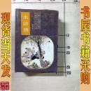 水浒传 绘画本 1 2  共2本合售