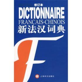 正版微残-新法汉词典(修订本)-无外封皮CS9787532725762