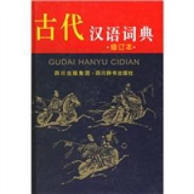 古代汉语词典(修订本)
