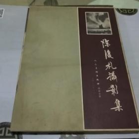 陈复礼摄影集 八二年 一版一印,茅盾题。(精装带函套)