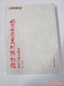 北京工艺美术博物馆馆藏书画作品集