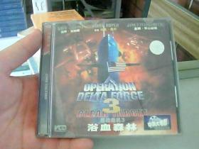 潜战危机3 浴血森林(双碟装)VCD