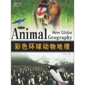 正版包邮微残-琥珀家庭书房:彩色环球动物地理CS9787802140646