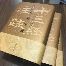 毛诗注疏(全三册)