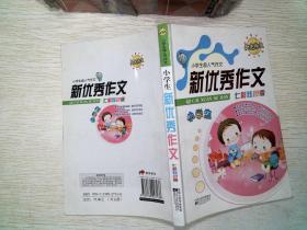《新优秀作文(七彩炫色版)》