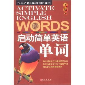 终身学习系列:无敌启动简单英语单词