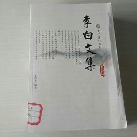 李白文集:图文版(全四卷)