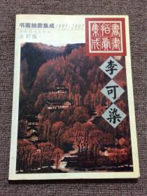 1995~2002书画拍卖集成:全彩版.李可染