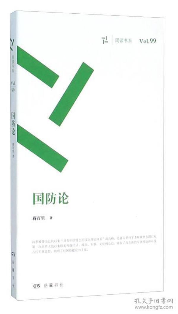 新书--周读书系:国防论