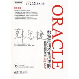ORACLE数据库技术实用详解:教你如何成为10g OCP