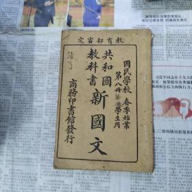 共和国教科书  新国文   第八册  民国十一年