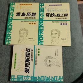 数学故事专辑《奇妙的数王国》《爱克斯探长》《荒岛历险》全三册合售(正版现货 内页干净)【1-4】