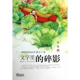 中国当代儿童文学散文十家--文字里的碎影