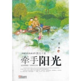 中国当代儿童文学散文十家:牵手阳光