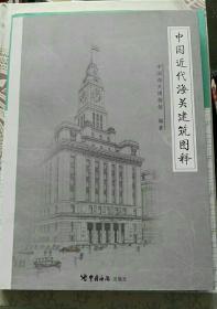 中国近代海关建筑图集