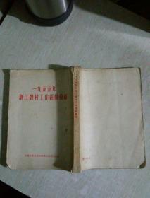 一九五五年浙江农村工作经验汇编,带勘误表