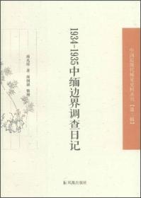 1934—1935中缅边界调查日记