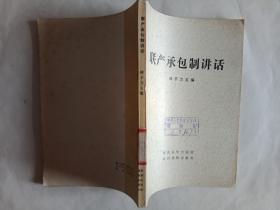 联产承包制讲话(馆藏,内页未阅)