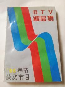 BTV精品集