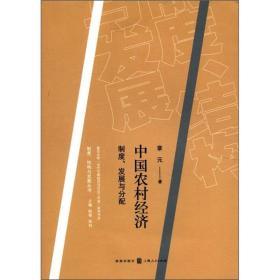中国农村经济:制度、发展与分配