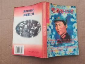 二十世纪著名政治家演讲经典 毛泽东口才