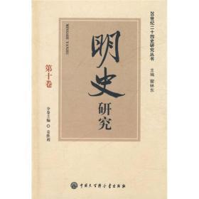 明史研究(第十卷)