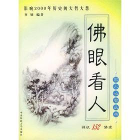 正版包邮微残-水渍-道高一丈-道家105胜经-国人心智丛书影响2000年历史的大智大慧CS9787810569408