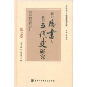 新旧唐书与新旧五代史研究