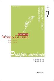 世界经典中篇坊:卡门(含窄门 阿列霞)[法]梅里美江苏文艺