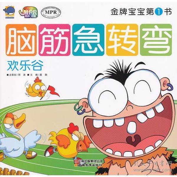 金牌宝宝第1书-脑筋急转弯.欢乐谷