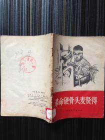 革命硬骨头麦贤得(插图)1966年北京1版1印;
