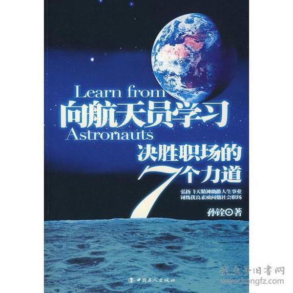 向航天员学习-决胜职场的7个力道
