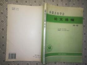 内蒙古医学会 论文选编(第一辑)