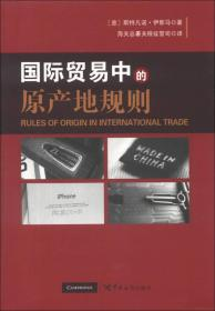 国际贸易中的房地产规则