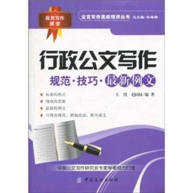 中国纺织出版社 行政公文写作:规范技巧例文 王凯 赵国禄 9787506465052