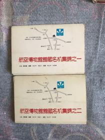 航空博物馆馆藏名机集锦一二