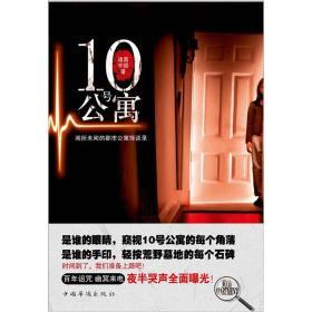 10号公寓